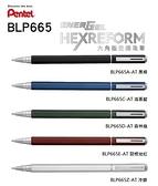 【奇奇文具】飛龍牌Pentel BLP665 六角極速鋼珠筆 ●送刻字