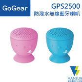 【全新福利品】GoGear GPS2500  防潑水 無線藍牙喇叭 PHILIPS 設計品牌【葳訊數位生活館】