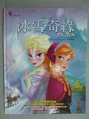 【書寶二手書T1/少年童書_ZCL】冰雪奇緣_Walt Disney Comapny