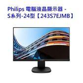 【新風尚潮流】PHILIPS 飛利浦 電腦液晶顯示器 螢幕 S系列 24吋型 內建喇叭 243S7EJMB