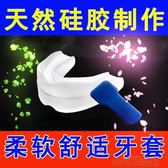 止鼾器 打呼嚕智慧止鼾神器防鼻鼾聲治成人舒適打鼾阻鼾器男女舌牙套 城市科技