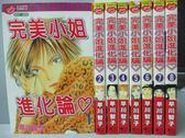 【書寶二手書T7/漫畫書_HBU】完美小姐進化論_1~8集合售_早川智子