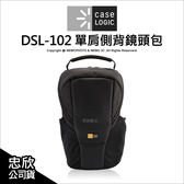 Case Logic 美國凱思 Luminosity DSL-102 DSL102 單肩側背鏡頭包★24期免運★公司貨 薪創