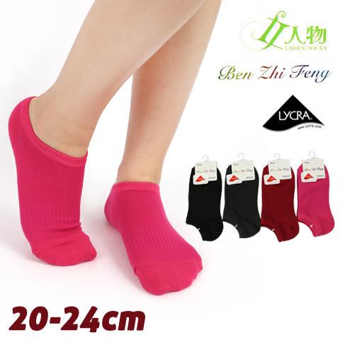 萊卡透氣網船襪 素面款 台灣製 本之豐 女人物