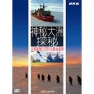 NHK-神秘大洲探秘-未被馴服的63DVD (1片裝)