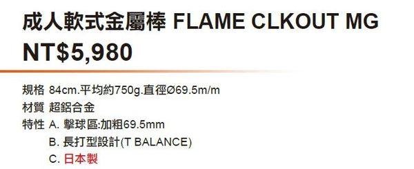 [陽光樂活]MIZUNO 美津濃 成人軟式金屬棒 鋁棒FLAME CLKOUT MG長打型 日本製1CJMR12184 (09)黑色