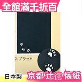 【貓咪足跡 黑底】日本製 京都 辻徳 懐紙 抹茶點心糖果紙文具【小福部屋】