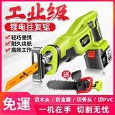 電鋸 鋰電往復鋸馬刀鋸充電式電動多功能電鋸家用小型戶外伐木鋸【八折促銷】