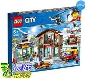 [COSCO代購] 促銷至7月13日 W123421 Lego 城市系列滑雪場