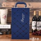 高檔紅酒盒包裝禮盒雙支裝手提皮盒2支紅酒葡萄酒箱子紅酒盒 QQ28943『MG大尺碼』