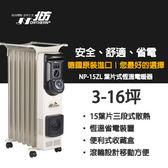 北方葉片式恆溫電暖爐 NP-15ZL/NR-15ZL/NA-15ZL