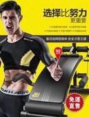 仰臥板仰臥起坐健身器材家用男腹肌板運動輔助器收腹鍛煉多功能仰臥板YXS新年禮物