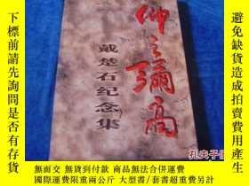 二手書博民逛書店罕見2010年一版一印《仰之彌高:戴楚石紀念集》-Y17397
