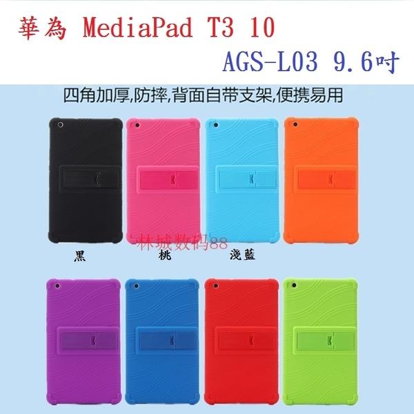 【矽膠】華為 MediaPad T3 10 AGS-L03 9.6吋 支架防摔軟套 二段 可立式
