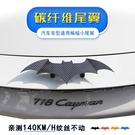 汽車裝飾尾翼通用迷你蝙蝠小尾翼免打孔個性創意改裝碳纖車載時尚 小明同學
