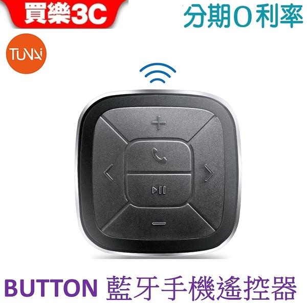 TUNAI BUTTON 藍牙 手機遙控器 (附汽車/單車固定座)