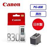 Canon PG-830 原廠黑色墨水匣【迪特軍】