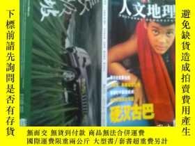 二手書博民逛書店華夏人文地理罕見2003年8月25日出版總第16期Y210251 出版2003