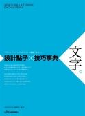 (二手書)設計點子×技巧事典:文字