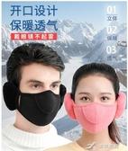 保暖口罩 口罩女男冬季加厚防寒保暖透氣護耳可洗騎車戴眼鏡防哈氣防風面罩 樂芙美鞋