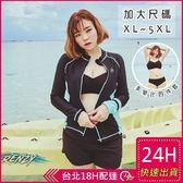 免運★梨卡 - 加大尺碼XL-5XL[高腰遮肚+顯瘦]長袖潛水衣外套四件式泳裝比基尼泳衣CR288