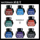 【MY】 WATERMAN 瓶裝墨水 墨...