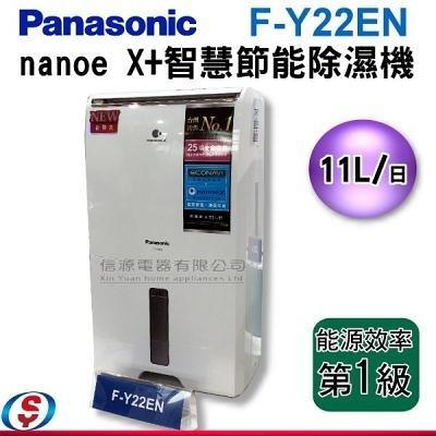 【信源】)11公升【Panasonic 國際牌】nanoe X+智慧節能 除濕機 F-Y22EN / FY22EN