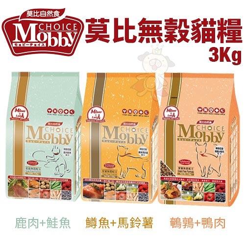 MobbyChoice莫比自然食 無穀貓糧3Kg 添加多種蔬果 維護整體健康 貓糧『寵喵樂旗艦店』