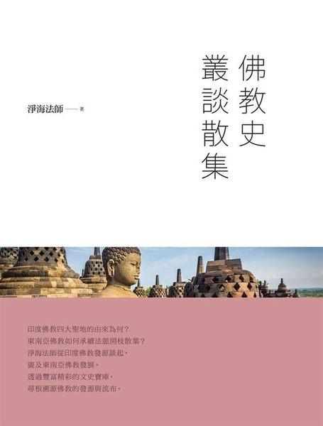 佛教史叢談散集
