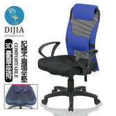 【DIJIA】嚴選款電腦椅/辦公椅(藍)