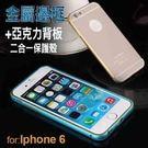 蘋果iphone 6S 4.7吋 手機套...