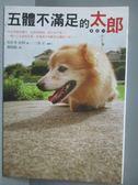 【書寶二手書T1/寵物_LOX】五體不滿足的太郎_佐佐木由利、三島 正