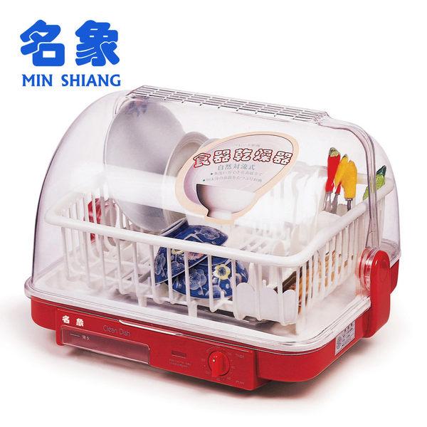 【名象】直熱式烘碗機 TT-747 ◆86小舖 ◆