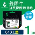 [Greenrhino 綠犀牛]for HP NO.61XL (CH563WA) 黑色高容量環保墨水匣