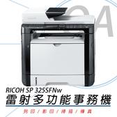 【高士資訊】RICOH 理光 SP 325SFNw A4 高速無線 黑白雷射 多功能 複合機