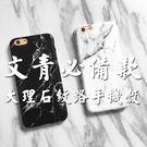 裂紋手機殼iphone X 6 7 8 Plus 大理石手機殼 全包保護殼 磨砂殼 文青 愛用款