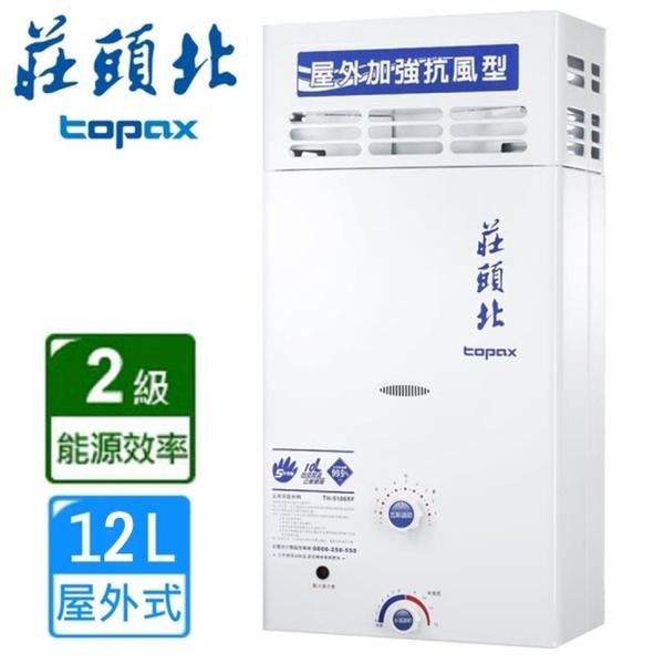 送標準安裝 莊頭北 12L大廈加強抗風屋外型電池熱水器 TH-5127 桶裝瓦斯