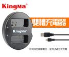【現貨】BLE9E 雙槽充電器USB KingMa BLE9 BLG10 DMW-BLE9 屮Z0 (KM-016)