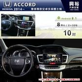 【專車專款】2014~19年HONDA ACCORD專用10吋螢幕安卓主機*藍芽+導航+安卓*8核心2+32(倒車選配)