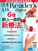 讀者文摘中文版 7月號/2018