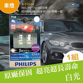 LED汽車改裝 PHILIPS-T10-LED小燈-6000K-0.8W-52LM-DC12V-兩顆一組 (X-171-04)