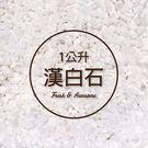 CARMO漂亮漢白石3-4mm款式(1L) 白色石頭 介質 鋪面【C002022】