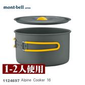 【速捷戶外】日本mont-bell 1124687 Alpine Cooker 16 一~ 二人鋁合金套鍋,登山露營炊具,montbell