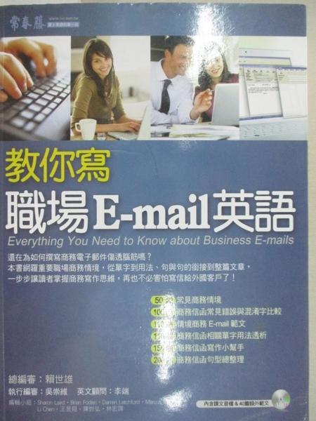 【書寶二手書T8/語言學習_KI9】教你寫職場 E-mail 英語_附光碟_賴世雄