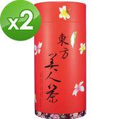 【利展豐製茶】東方美人茶75G*2罐