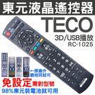 東元 LED液晶電視遙控器 RC-102...