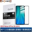 【默肯國際】IN7紅米Note 8 Pro (6.53吋) 高清 高透光2.5D滿版9H鋼化玻璃保護貼 疏油疏水 鋼化膜