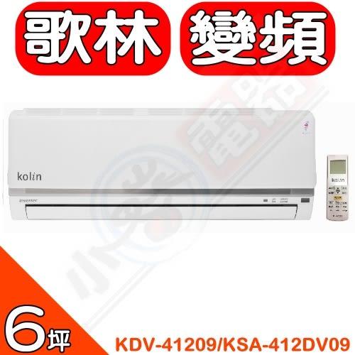 KOLIN歌林【KDV-41209/KSA-412DV09】《變頻》+《冷暖》分離式冷氣