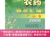 簡體書-十日到貨 R3YY【產品卷2006】 9787506641050 中國標準出版社 作者:作者:中化化工標準化