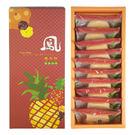 豐興餅舖 鳳梨酥禮盒 10入/盒...